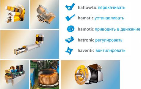 Hanning products