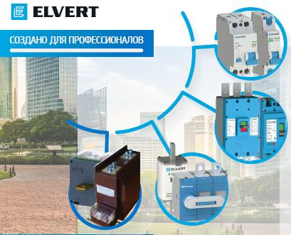 elvert products