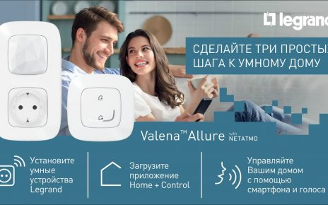 Legrand Сeliane и Valena Life/Allure with Netatmo